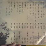 CHINESE BISTRO JiA - アラカルト