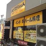 ナマステTokyo - ガイカソ
