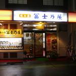 冨士乃屋 - 外観
