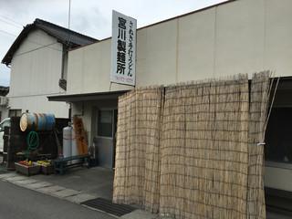 宮川製麺所 - 昼時はお客でいっぱいです。
