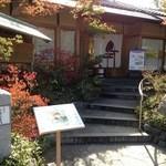 小倉山荘 -