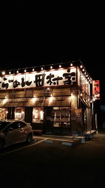 田村家 - 館林の郊外にあります。
