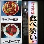 食べ笑い - マーポー豆腐・マーポーなす