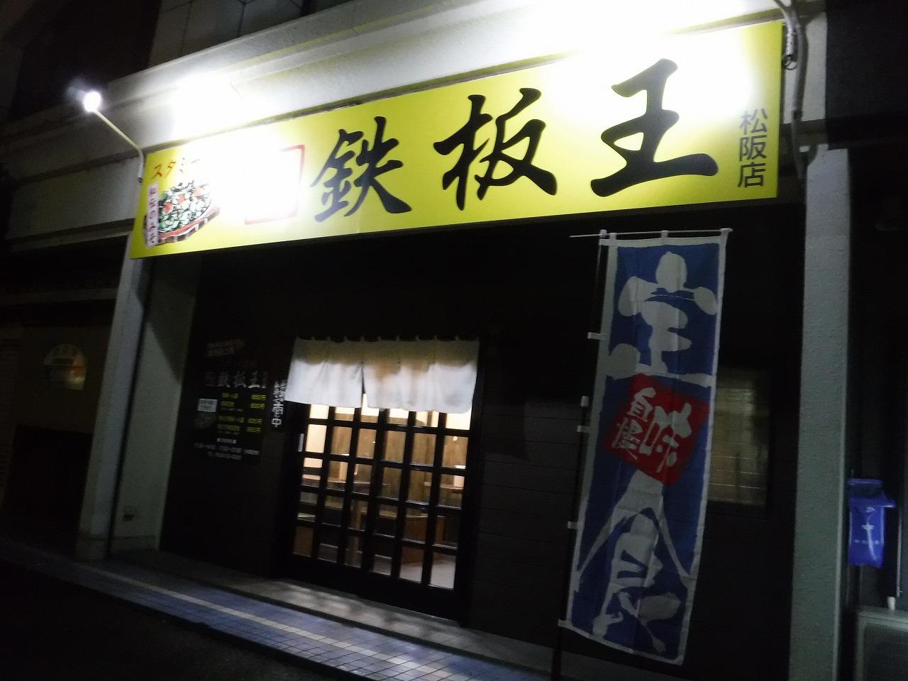 博多鉄板王 松阪店