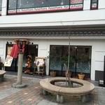 韓国厨房 尚州本店 - 店の外観