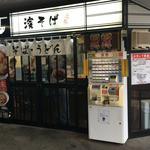 濱そば 保土ヶ谷店 -