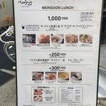 モンスーンカフェ  - 店頭のメニュー看板