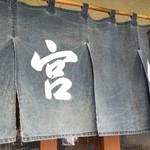 やき鳥 宮川 - 暖簾