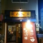 ラーメン わんさか - 外観(201511)