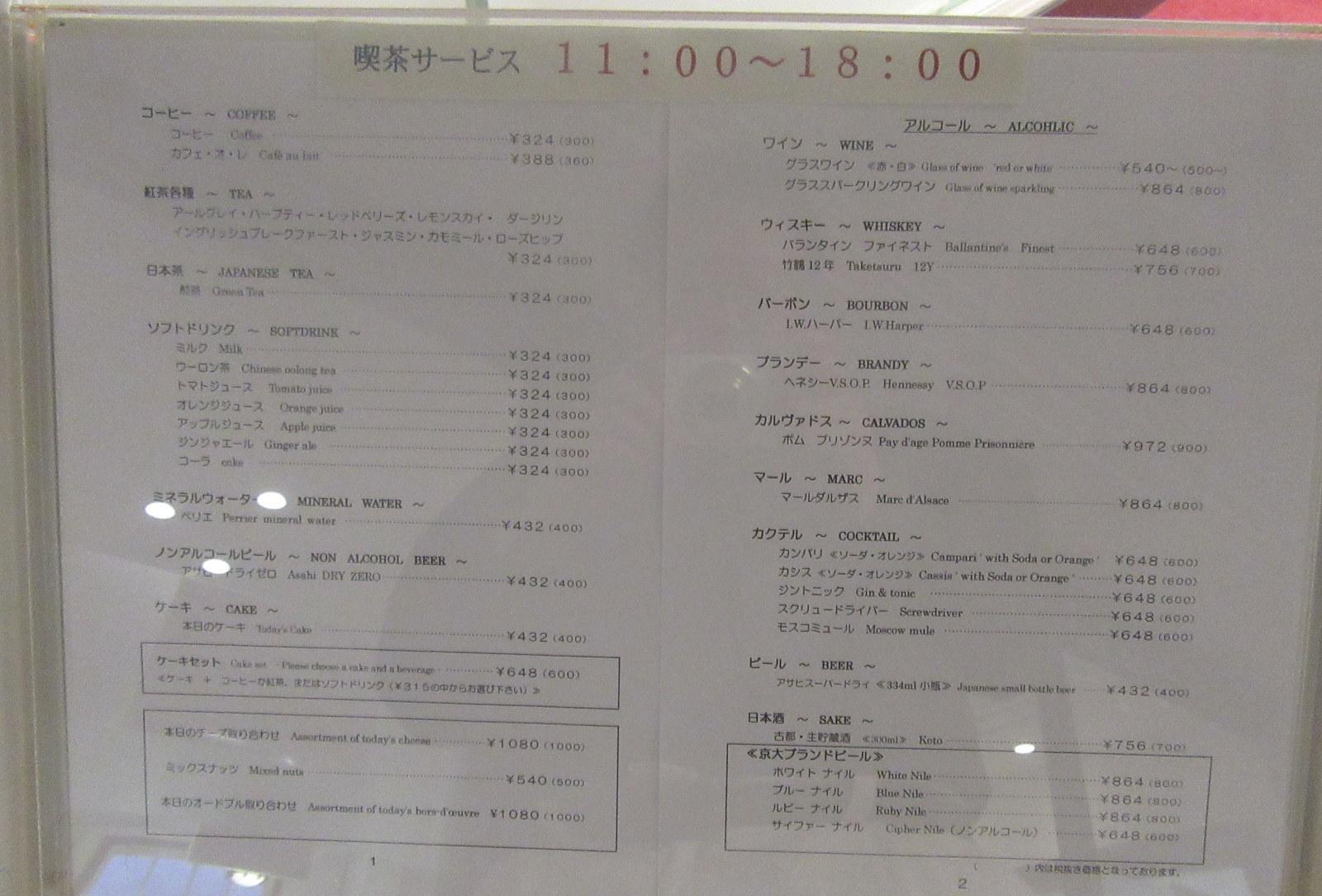 京都大学ラウンジ