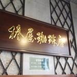 椿屋珈琲店 - 看板