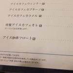 椿屋珈琲店 - メニュー