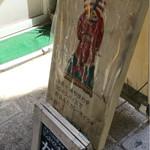 44629131 - ビル前看板(2015年11月12日 シャミアナ元町店)