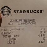 スターバックス・コーヒー 高田馬場早稲田通り店 -
