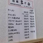 44629695 - メニュー表(2015.10)