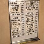 焼鶏館 - メニュー