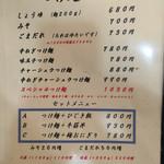 福寅 - メニュー