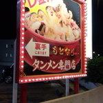 麺や偶 もとなり - タンメン専門店へリニューアル!