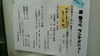 達 菊うら - ランチメニュー