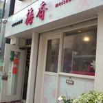中国四川料理 梅香 -