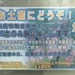 ラーメン 末廣家 - 特製釜焼きチャーシューのお土産。