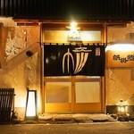 帆掛鮨 - お店 外観(2015年11月)