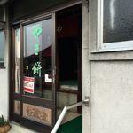 こばし餅店 - 外観