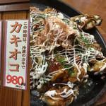 お好み焼き もり - カキオコ‼️ 牡蠣が7個は入ってました。 生地がふわふわして、 キャベツの角切り芯の食感も良い。 満足しました。