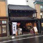 44649197 - 川越 蔵づくりの町並みにある和菓子屋さん