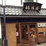 福呂屋 - 川越 時の鐘そばにある和菓子屋さん