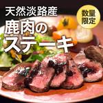 南あわじ美食農園オリザ - 鹿肉ステーキ
