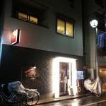 やぐら亭 - 2015.11