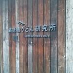 44653626 - 1511_絹延橋うどん研究所_看板①