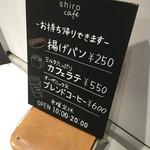 シロ カフェ - メニゥ