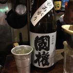 地酒と季節料理 おかやん - 國権 純米吟醸 秋あがり・700円/1合