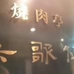 六歌仙 - 店内入り口