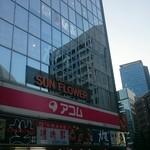 六歌仙 - お店の建物