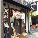 麺匠 名人房 -
