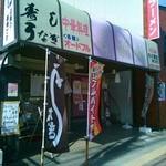 音羽鮨 - 寿し・うなぎ・中華料理等の看板を掲げています