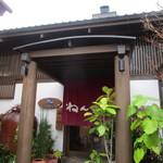 ねんりん - 由布院駅前の道沿いにある古民家タイプのレストランです。