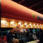 インドカレーレストラン マサラ - 店舗
