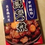 44663973 - 甲州名物 鳥もつ煮 756円(税込)