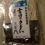 44663985 - 吉田のうどん 648円(税込)