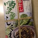 44664403 - 鳴沢菜のしぐれ 650円(税込)