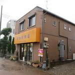 岡本精肉店 -