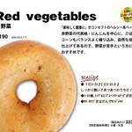 ベーグル&ベーグル - HEALTHY4 赤野菜