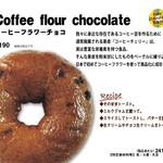 ベーグル&ベーグル - HEALTHY4 コーヒーフラワーチョコ