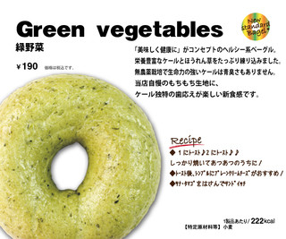 ベーグル&ベーグル - HEALTHY4 緑野菜