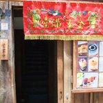 台湾茶藝館 月和茶 - 入口
