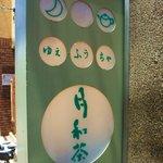 台湾茶藝館 月和茶 - ゆえふうちゃ